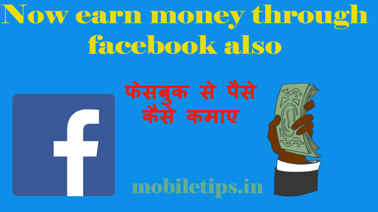 How to earn money online from facebook in 2018