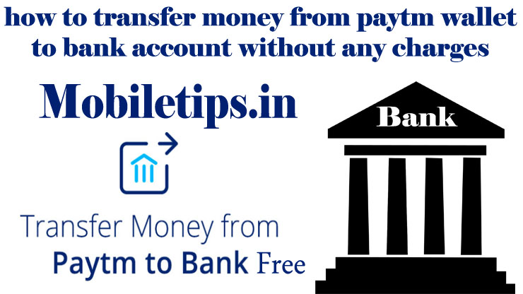 how to transfer money from paytm wallet to bank account without any charges